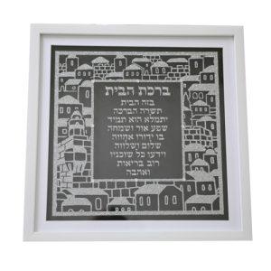 מסגרת מהודרת נצנצים כסף ברכת הבית עברית