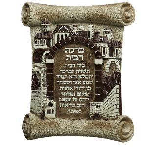 """תמונה מפוליריזין ירושלים עם ברכת הבית 16*13 ס""""מ"""