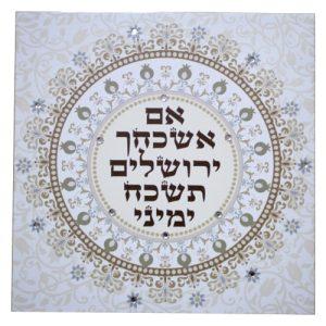 """תמונת קנווס """"אם אשכחך"""" משובץ באבנים 32x32 ס""""מ עברית"""