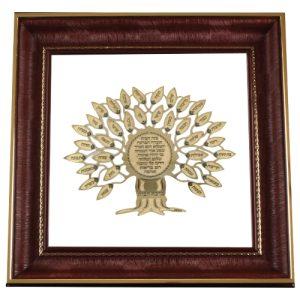 """מסגרת מהודרת עם פלקטה זהב """"עץ הברכות"""" עברית 42x42 ס""""מ"""