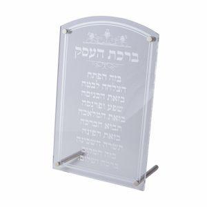 """מעמד פרספקס """"ברכת העסק"""" עברית עם אפשרות תלייה 19X12 ס""""מ"""