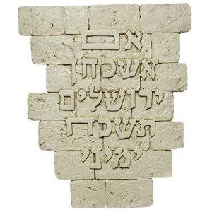 """תמונה לתלייה מפולירייזן """"אם אשכחך ירושלים"""" לבן 30X25 ס""""מ"""