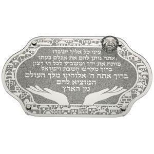 """מגש חלה מהודר מזכוכית עם מלחייה עיטור """"ירושלים"""" - """"פותח את ידיך"""" 7X45X30 ס""""מ"""