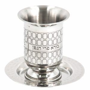 """גביע קידוש מהודר מנירוסטה 10 ס""""מ עם חריטה ורגל עם תחתית עגולה 12 ס""""מ"""