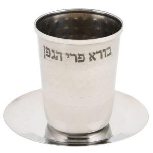 """גביע קידוש מהודר מנירוסטה מרוקעת 8 ס""""מ עם תחתית עגולה 11 ס""""מ"""