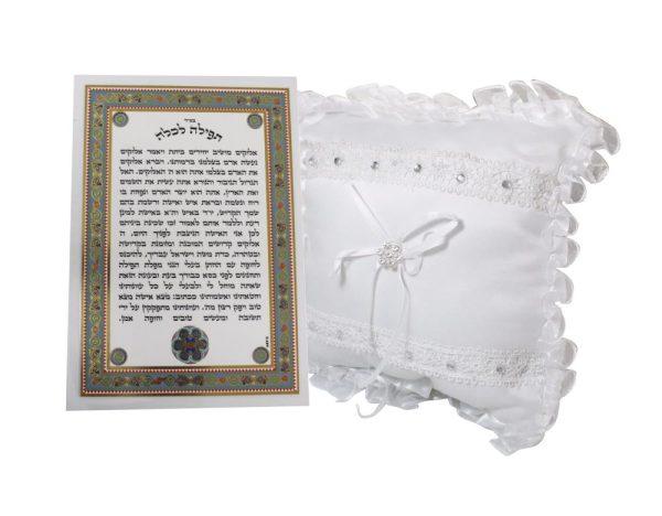 סט לכלה - כרית לטבעת ותפילה לכלה