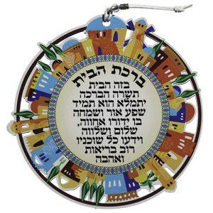 """ברכת הבית עברית עיגול צבעוני דגם """"ירושלים"""" 22 ס""""מ"""