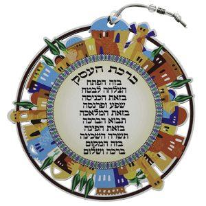 """ברכת העסק עברית עיגול צבעוני דגם """"ירושלים"""" 22 ס""""מ"""