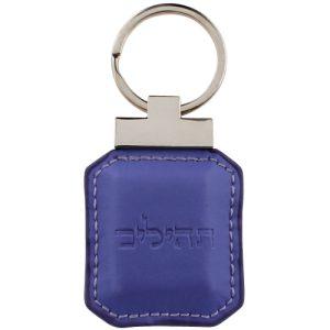 """מחזיק מפתחות סגול עור עם תהילים 7 ס""""מ"""