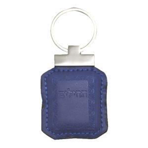 """מחזיק מפתחות דמוי עור כחול עם תהילים 6 ס""""מ"""