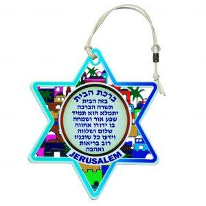 """ברכת הבית צורת מגן דוד ממתכת 15 ס""""מ"""