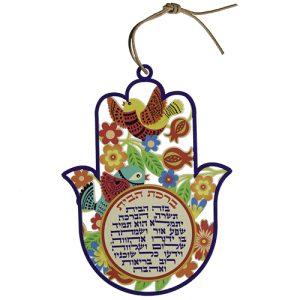 """חמסה צבעונית ברכת הבית עברית עיצוב """"ציפורים ופרחים"""" 17 ס""""מ"""